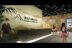 黄山艺术展示中心(展厅设计)