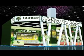 大港置业展台设计