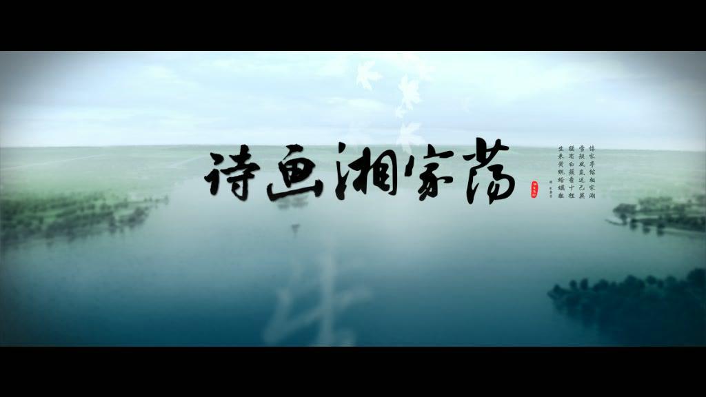 湘家荡旅游宣传片