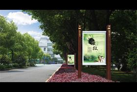 浙江省拱宸强制隔离戒毒所广告宣传设计方案