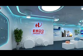 杭州合立机械有限公司展厅设计