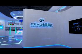 杭州兴达电器展厅设计