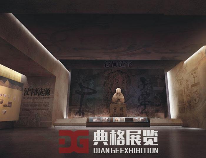 中国文字发展史陈列馆