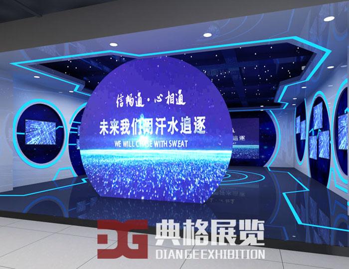 国家电网浙江信通公司展厅