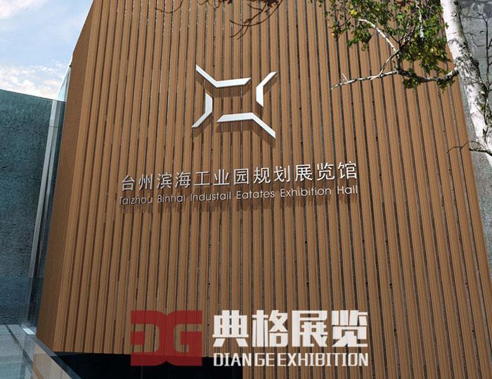 浙江台州滨海规划馆