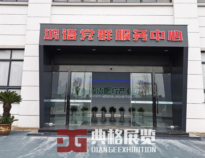 义乌鸿语党群服务中心展厅