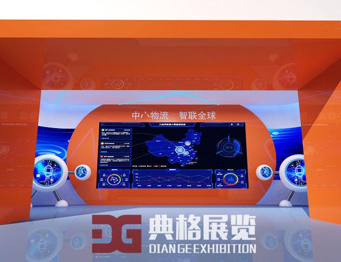 传化上海物流展厅