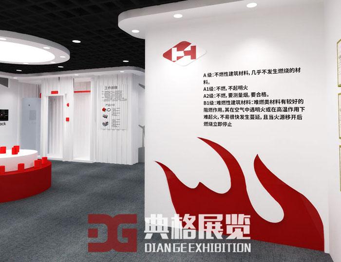 华神消防科技展厅