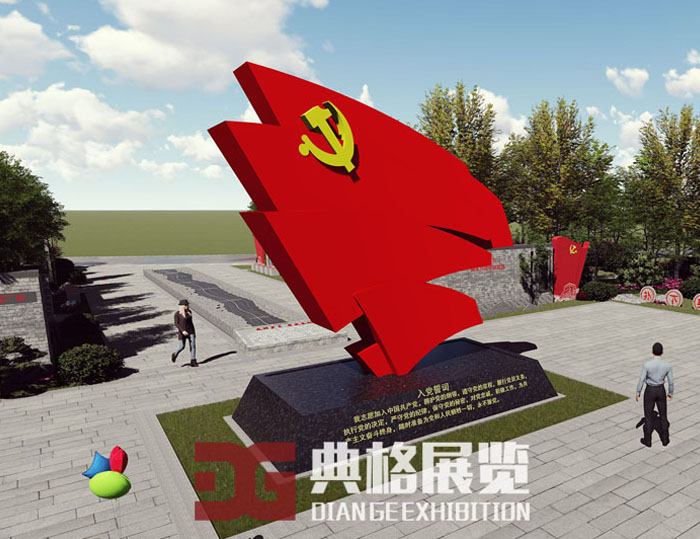 党政文化广场景观设计