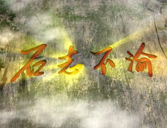 正版香港马报免费资料_洁丽雅宣传片矢志不渝片头三维动画