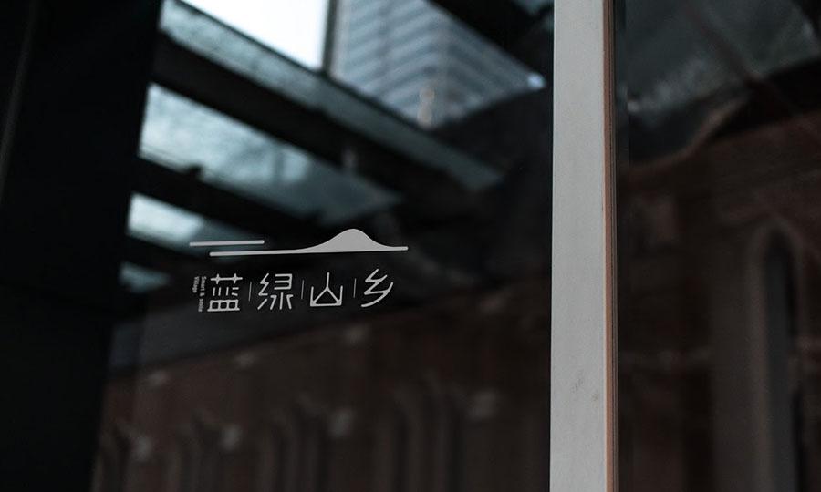 蓝绿山乡品牌形象设计