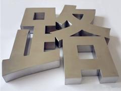 成都不锈钢精品字厂家
