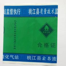 液化气标签