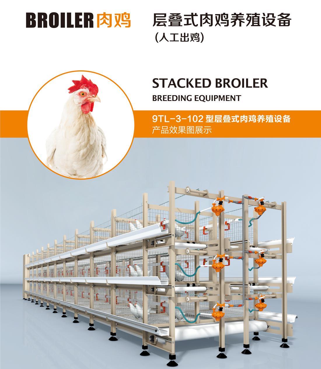 层叠式跨斗食槽式喂料饲养设备