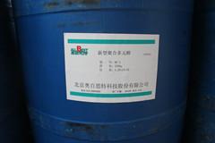 新型聚合多元醇