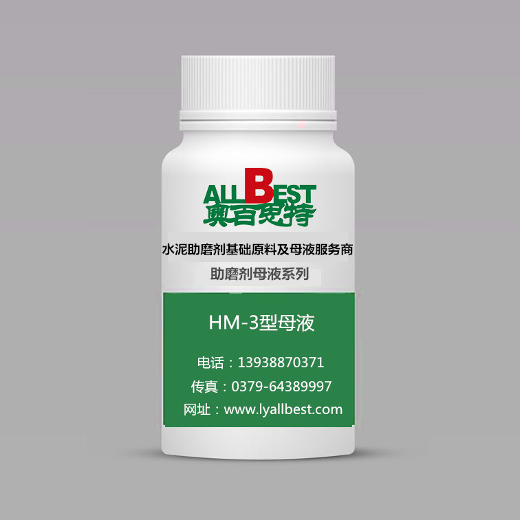 助磨劑母液HM-3
