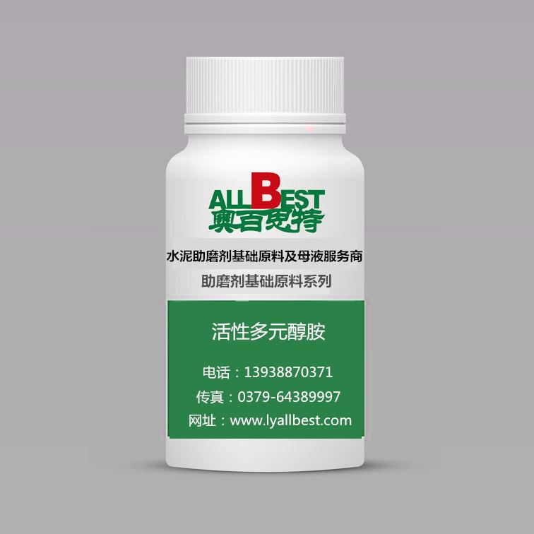 活性多元醇胺