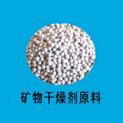 【技巧】常用干燥剂的介绍和应用您了解吗 干燥剂能否打开放和产地