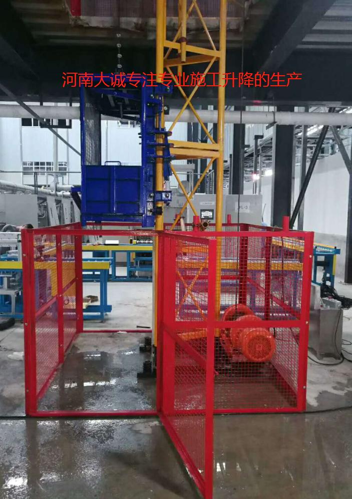 个性化定制物料提升机