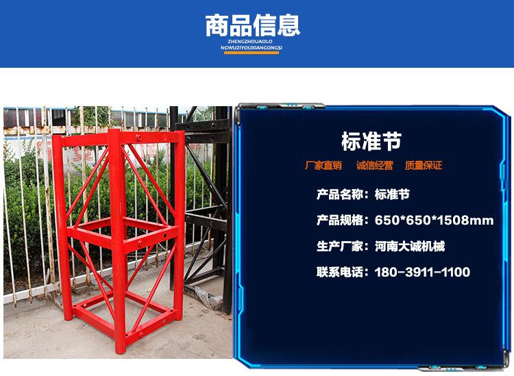 施工升降机标准节  河南升降机优质标准节