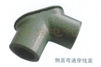 铝合金防爆侧盖弯通穿线盒