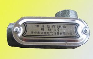广东铝合金右弯通穿线盒