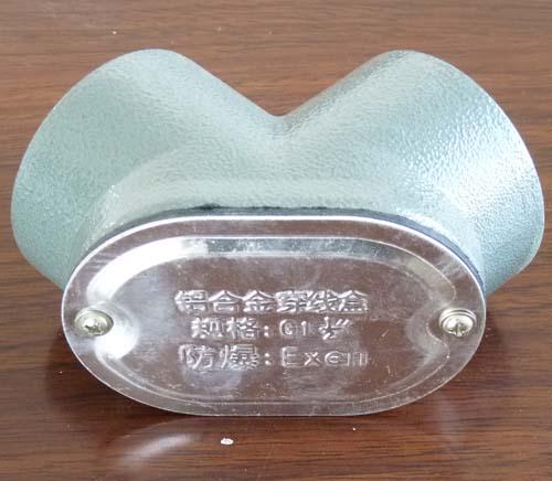 广东铝合金穿线盒|穿线盒弯通