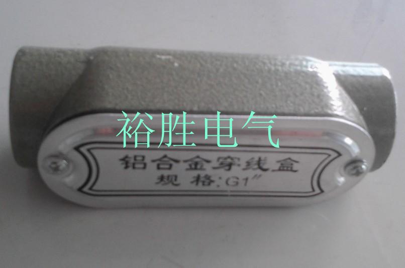 直通铝合金穿线盒