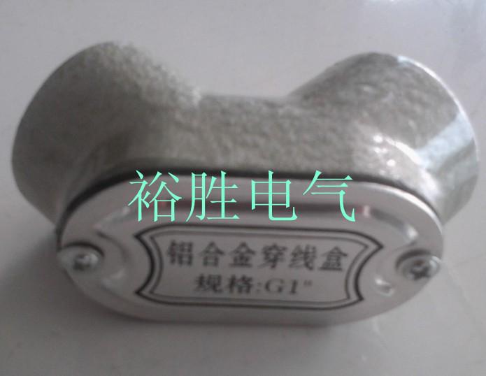 弯通铝合金穿线盒