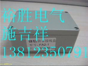 铸铝防水接线盒
