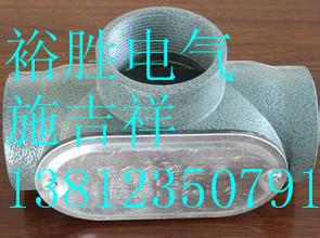 鋁合金三通穿線盒