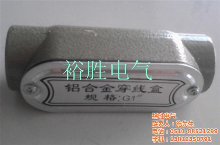 铝合金防尘穿线盒