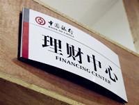 银行标识制作