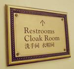 酒店标识系统