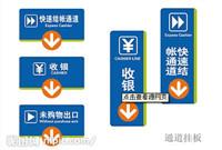 商场标识系统