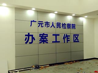 形象墙PVC字制作