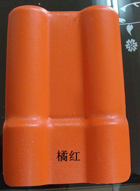 橘红色树脂瓦