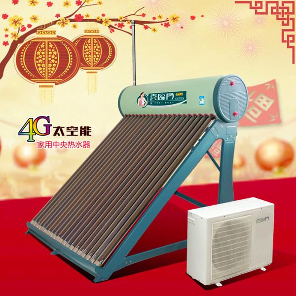 喜临门太阳能热水器