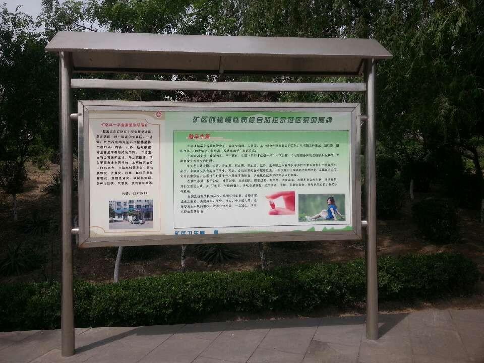 石家庄不锈钢宣传栏制作