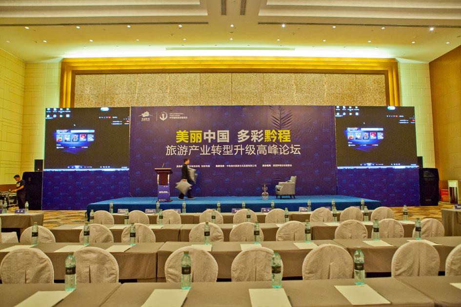 贵州会议旅游公司