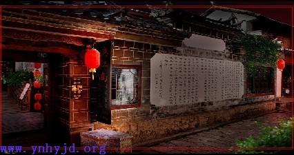 昆明会议会展服务-忆江南客栈