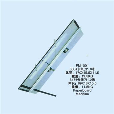 信阳PM-001卡纸切刀