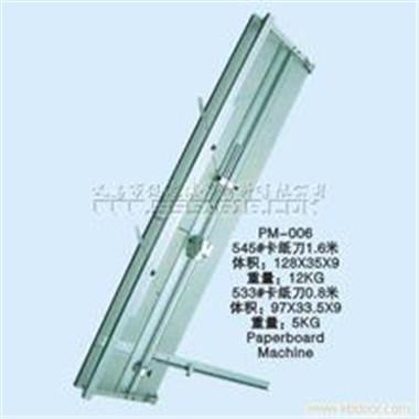 信阳PM-006卡纸刀