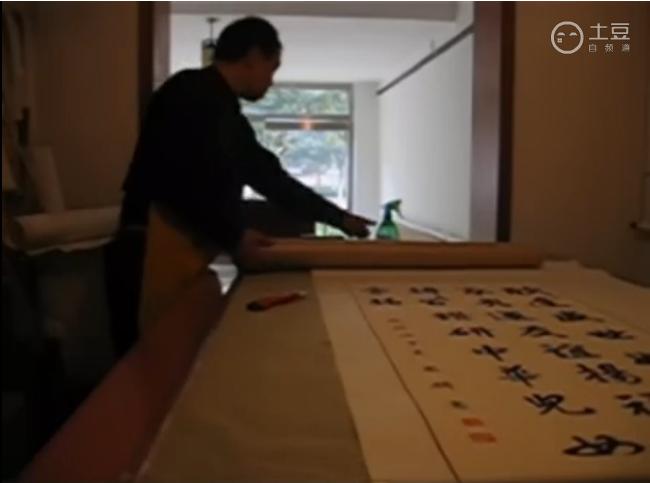 字画装裱培训视频(1)