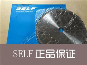 正品SELF锯片