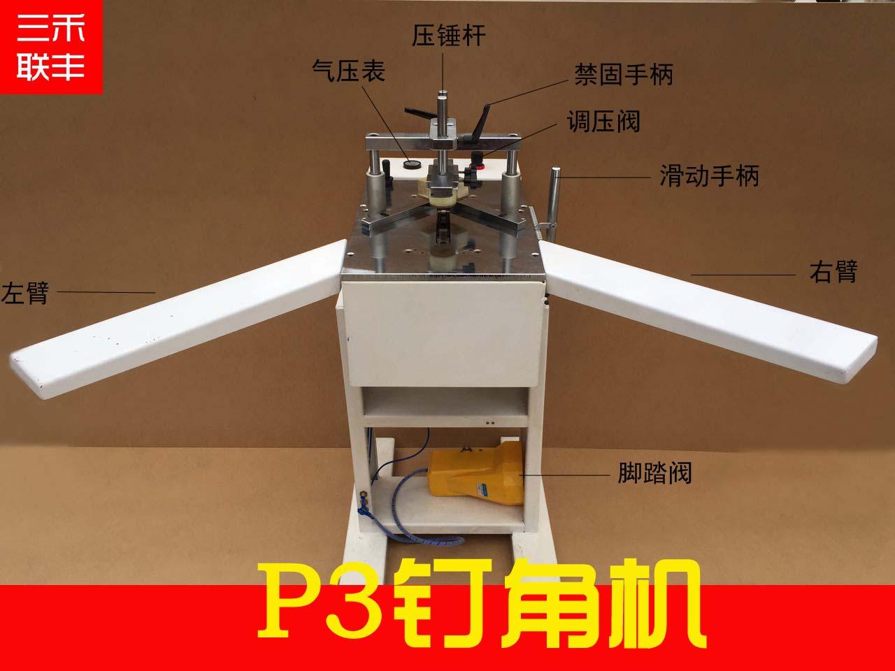 福建省P3钉角机