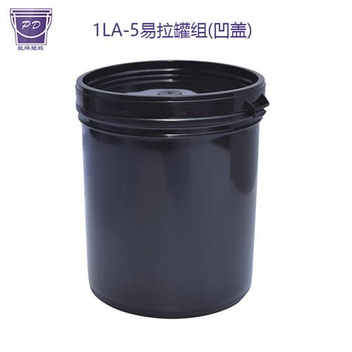 1LA-5易拉罐组(凹盖)