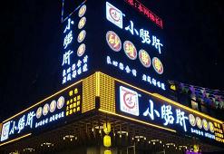 云南成功案例―小郡肝火�