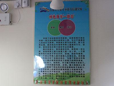 石家庄孤独症学校