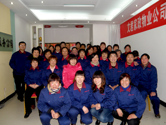 河南文君物業公司